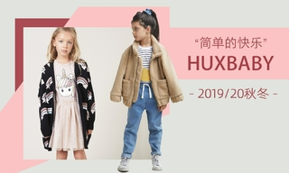 Huxbaby - 簡單的快樂(2019/20秋冬)