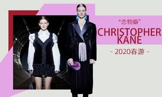 Christopher Kane - 戀物癖(2020春游)