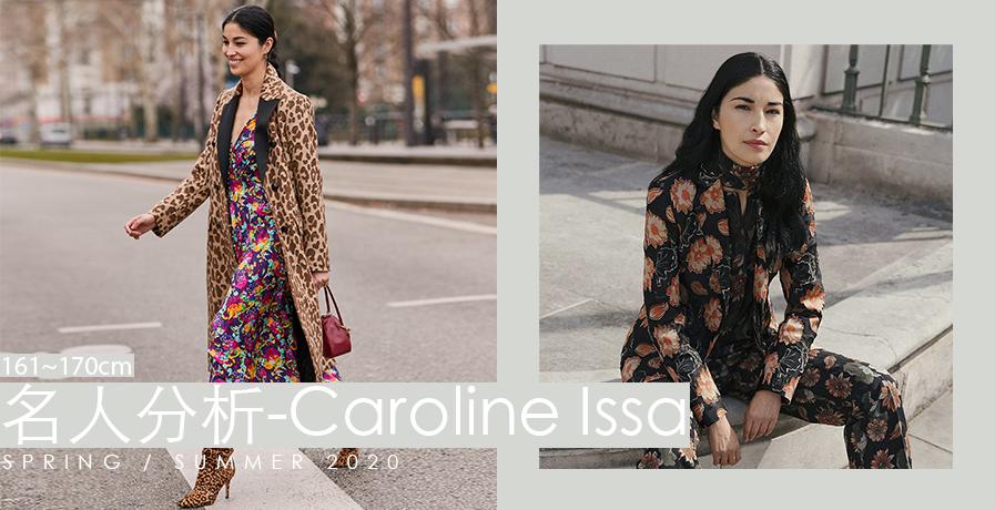造型更新—Caroline Issa