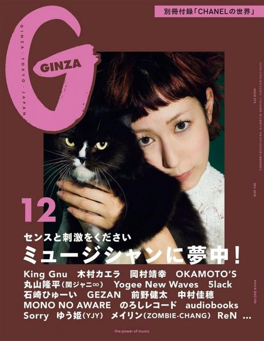 GINZA 日本 2019年12月