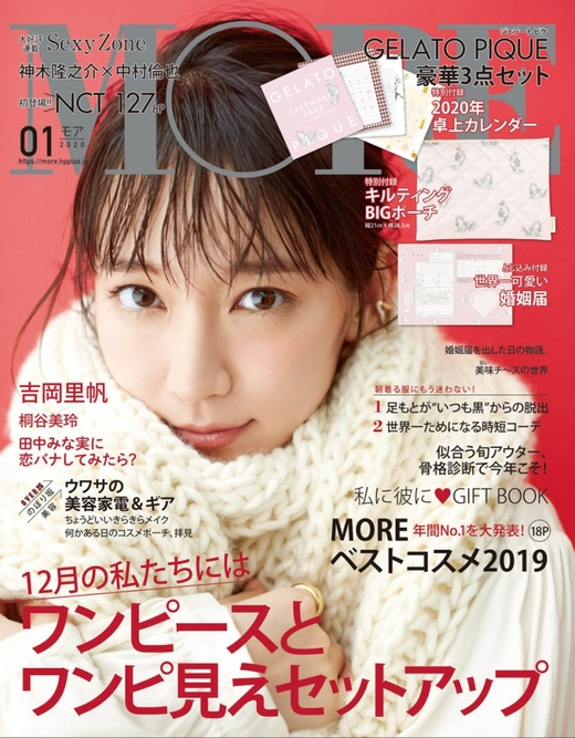 MORE 日本 2020年1月