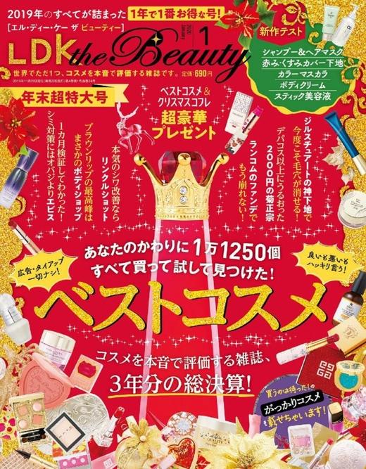 LDK the Beauty 日本 2020年1月