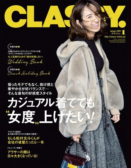 CLASSY 日本 2020年1月