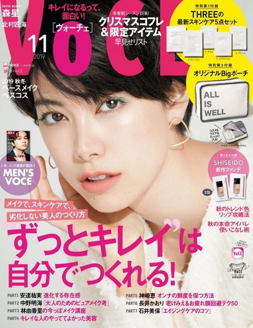 VOCE 日本 2019年11月號