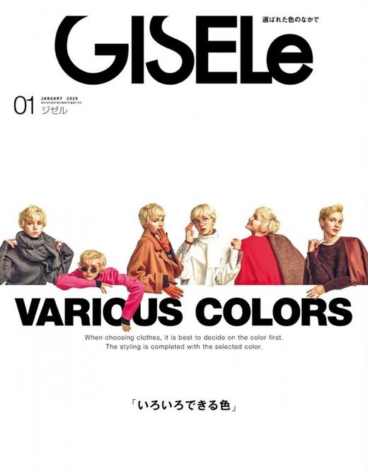 GISELe 日本 2020年1月