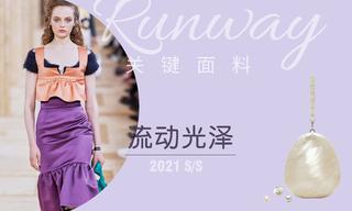 2021春夏面料:流動光澤