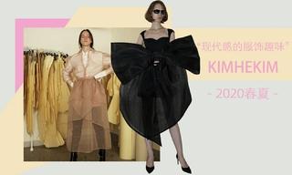 KIMHEKIM - 現代感的服飾趣味(2020春夏)