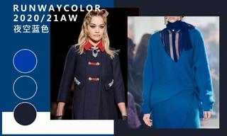 2020/21秋冬色彩:夜空藍色