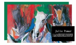 藝術家推薦:Kenzo x Julio Pomar