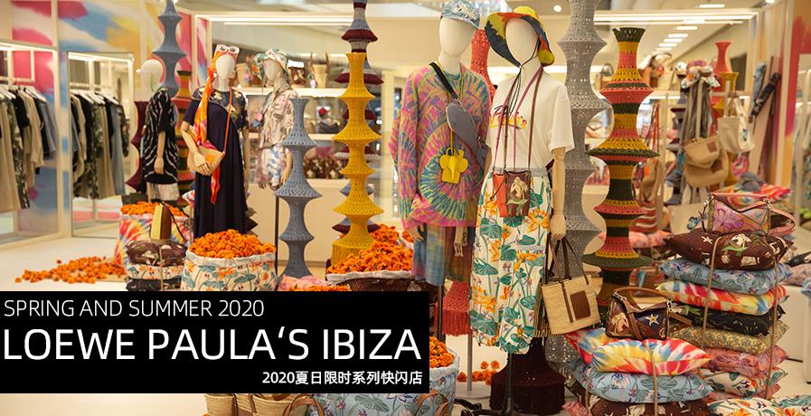 【快闪/期限店】 LOEWE Paula's Ibiza 2020夏日限时系列快闪店