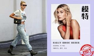 造型更新—Hailey Rhode Bieber