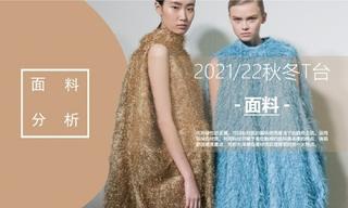 2021/22秋冬T臺關鍵面料:秋冬面料集合