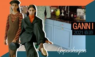 Ganni新锐设计师:在厨柜的秀场(2021春游)