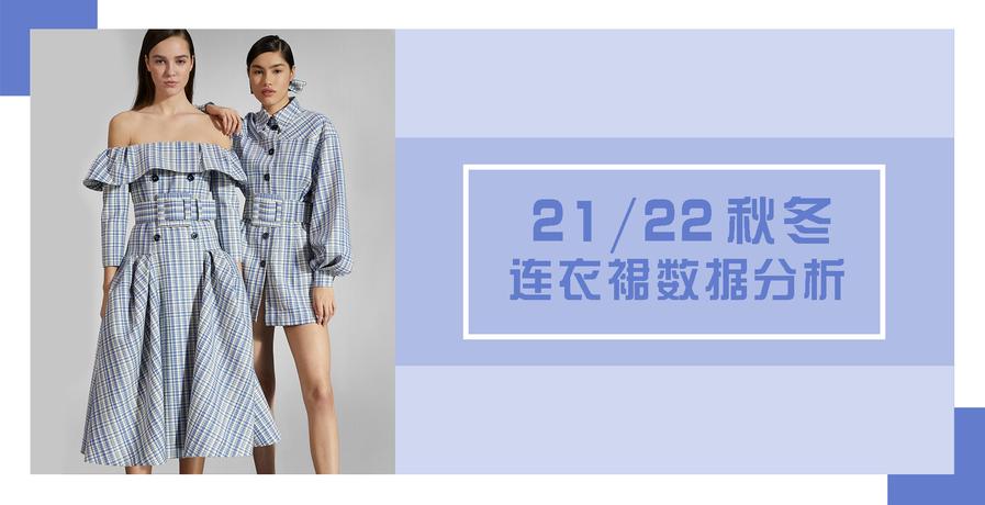 2021/22秋冬連衣裙數據分析