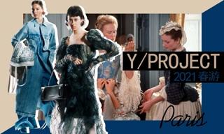 Y/Project(设计师品牌):可持续的穿着方式(2021春游)