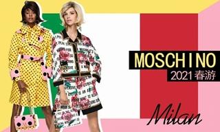 Moschino:給意大利的情書(2021春游)