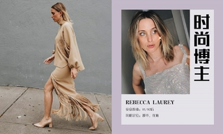造型更新—Rebecca Laurey