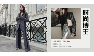 造型更新—Lauren Caruso