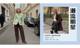 造型更新-Fanny Ekstrand