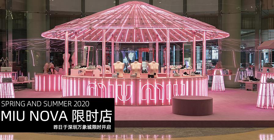 【快闪/期限店】 Miu Nova 限时店于深圳万象城限时开启