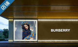 【店铺赏析】Burberry 与腾讯合作开设首间「社交零售」概念精品店 &  Loewe 在伊维萨岛和圣特罗佩开设快闪店