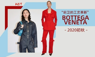 Bottega Veneta - 前衛的工藝革新(2020初秋)