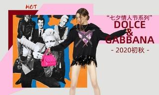 Dolce & Gabbana - 七夕情人節系列(2020初秋)