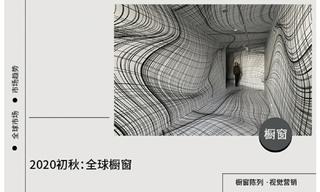 【櫥窗陳列】2020初秋:全球櫥窗