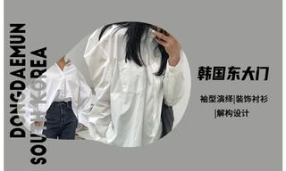 【韓國東大門】襯衫單品分析