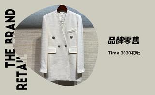 【品牌零售】Time 2020初秋