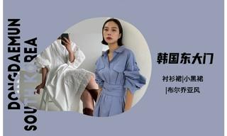【韓國東大門】連衣裙單品分析
