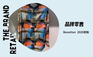 【品牌零售】Benetton 2020初秋