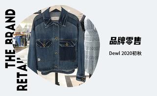【品牌零售】Dewl 2020初秋