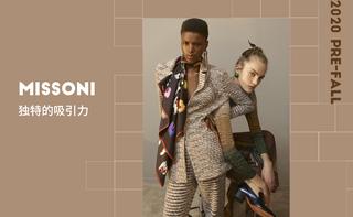Missoni - 獨特的吸引力(2020初秋)