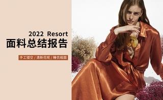 2022春游面料總結報告