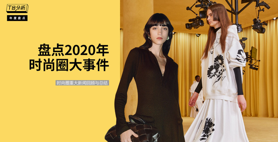 盘点2020年时尚圈大事件