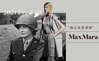 Max Mara:独立女性颂歌(2021初秋)