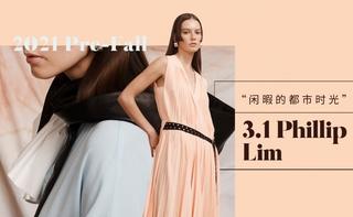3.1 Phillip Lim:闲暇的都市时光(2021初秋)