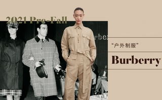 Burberry:户外制服(2021初秋)